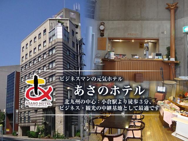 駅 周辺 ホテル 小倉 Hotels near